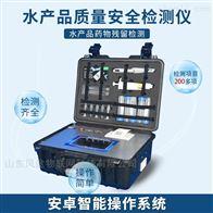 FT-LMS-1水产品氯霉素快速检测仪