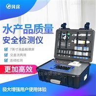 FT-SC-1水产品质量安全检测仪
