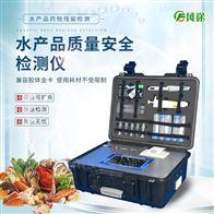 FT-SC水产品药物残留检测仪