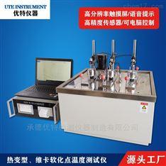 热变形/维卡软化点温度测定仪