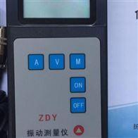 ZDY手持式振動測量儀
