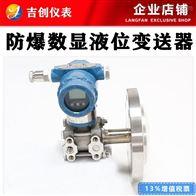 防爆数显液位变送器厂家价格 液位传感器
