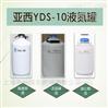 亚西YDS-10液氮罐