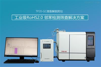 Rohs2.0 新增4种邻苯二甲酸酯快速检测方案
