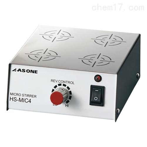 日本原装进口ASONE亚速旺微型搅拌机HS-MIC4