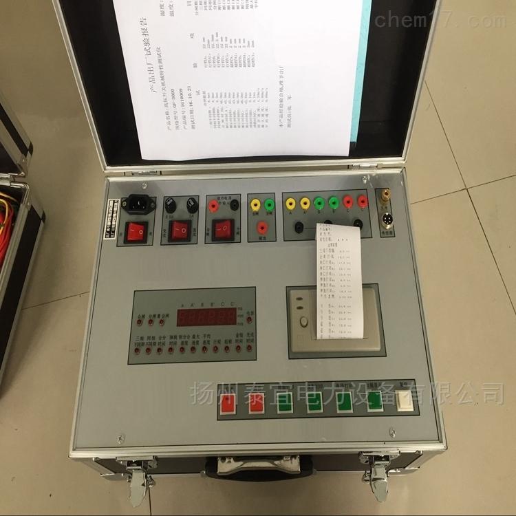 承试类五级高压开关机械特性测量仪
