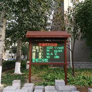 JYB-FY云南贵州别墅小区绿化花园负氧离子监测系统