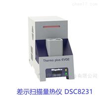 DSC8231差示扫描量热仪 DSC8231  热重分析