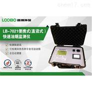 LB-7021便携式直读式快速油烟监测仪