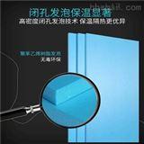 xps外墙保温挤塑板价格明细