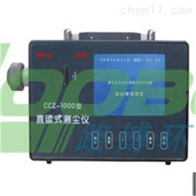 GCG1000光散射式数字粉尘监控器 检测仪