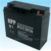耐普蓄电池NP12-20Ah/12V20AH品质保障