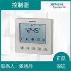 上海RDF510西门子温控器