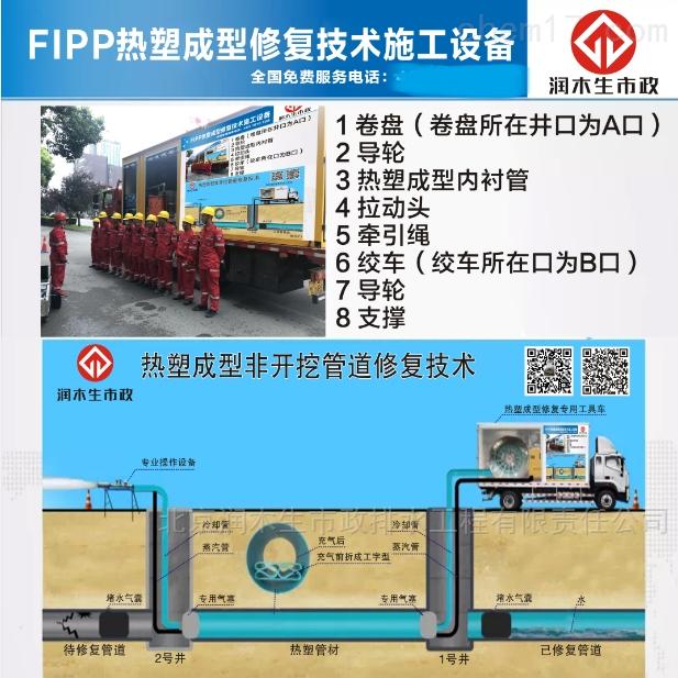 上海市FIPP热塑成型管道修复多少钱一米
