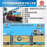 襄阳专业管道紫外光固化修复_FIPP管道修复