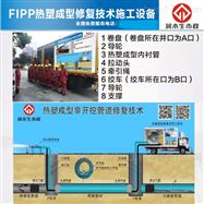 FIPP原位热塑成型修复技术介绍 河道清淤