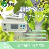 ZT30C Pro植物气孔计
