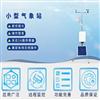 生产小型气象站XCP-XQZ厂家直销