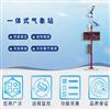 河北生产一体式气象站XCP-YQZ厂家价格