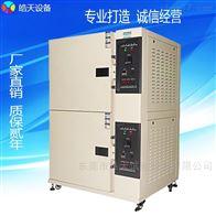SPB-80PF立體式溫濕度試驗箱 尺寸多樣