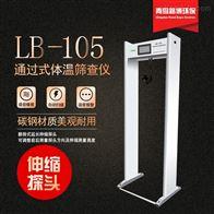 LB-105 门框式红外测温仪