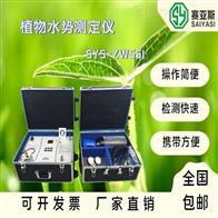ZWSS1植物水势仪