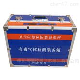 1124A突發事件有毒有害氣體檢測箱