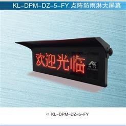 KL-DPM柯力KL-DPM大屏幕顯示器