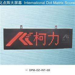 DPM-DZ柯力化點陣大屏幕DPM