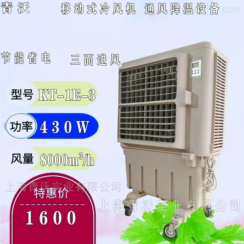 工业移动式冷风机 特种水冷环保空调