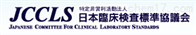 CRM-001cJSCC常用酵素