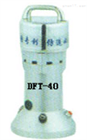 DFT系列手提式高速粉碎机