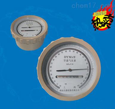 上海生产DYM3指针式空盒气压表