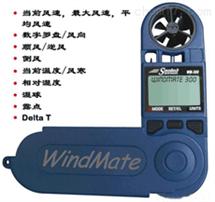 HJ03-WM-300手持氣象儀 工程建設氣象監測儀 便攜式氣象儀