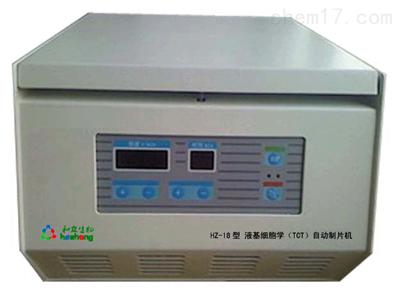 HZ-18T液基薄層細胞制片機