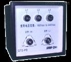 上海自動化儀表一廠Q72-PS相序指示器