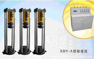 XBY-A型全自动车混凝土徐变仪/徐变仪