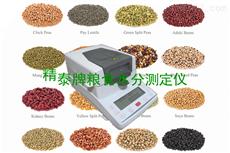 JT-K6种子水分测定仪,粮食种子水分仪价格