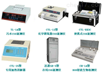 CTL-BX3C便携式COD速测仪