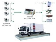 廣西地磅秤(1噸2噸3噸5噸60噸80噸100噸)電子地磅價格
