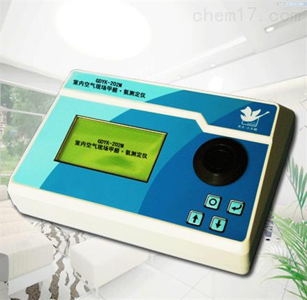 全自动室内空气现场甲醛·氨测定仪