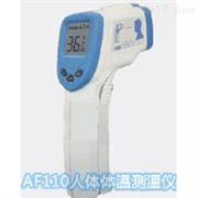 AF110人体红外线测温仪