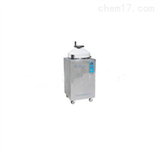 HG07-LX-B75L立式压力蒸汽灭菌器 压力蒸汽灭菌仪 自动控温型压力蒸汽灭菌器