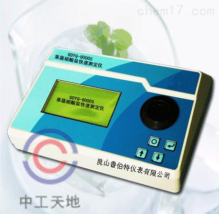 GDYQ-8000S果蔬硝酸盐快速测定仪GDYQ-8000S