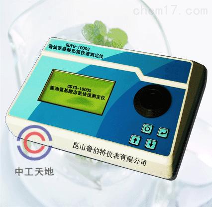 GDYQ-1000s酱油氨基酸态氮快速测定仪GDYQ-1000S