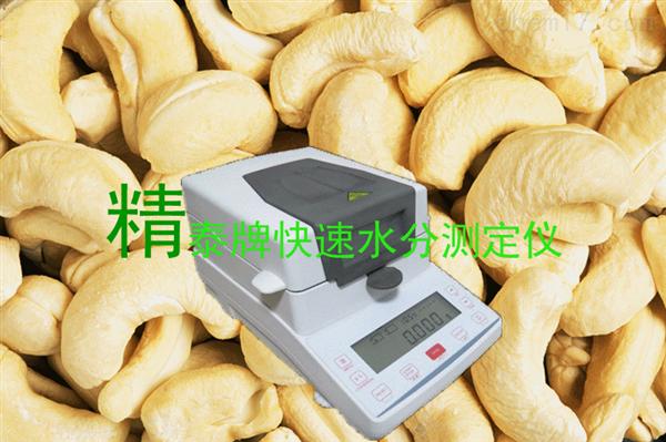 快速腰果水分测量仪 腰果水分测量仪 水分测量仪