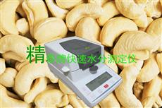 JT-K8腰果加热失重法水分仪 腰果失重法水分仪 水分仪
