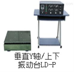 LD-P垂直振动机