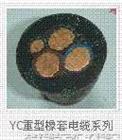 YC橡套铜芯软电缆 橡胶软线YC