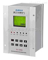 XJ-2090数字式发电机差动保护装置XJ2090